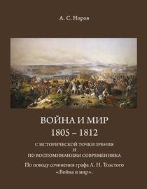 Война и мир. 1805-1812 с исторической точки зрения и по воспоминаниям современника. По поводу сочинения графа Л.Н.Толстого «Война и мир»