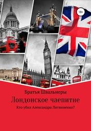 Лондонское чаепитие. Кто убил Александра Литвиненко?