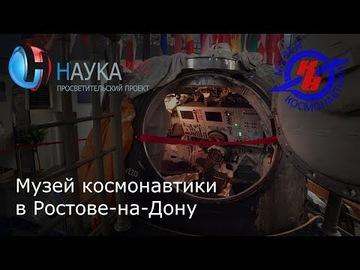 Музей космонавтики в Ростове-на-Дону