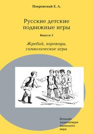 Русские детские подвижные игры. Выпуск 3. Жребий, хороводы, символические игры