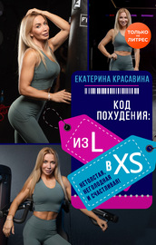 Код похудения: из L в XS. Нетолстая, неголодная и счастливая!