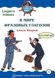 В мире фразовых глаголов. Книга вторая