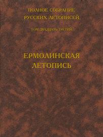 Полное собрание русских летописей. Том 23. Ермолинская летопись