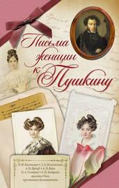 Книга Письма женщин к Пушкину