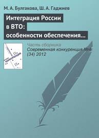 Интеграция России в ВТО: особенности обеспечения экономической безопасности отдельных отраслей промышленности (на примере лесопромышленного комплекса)