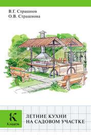 Книга Летние кухни на садовом участке