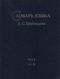 Словарь языка А. С. Грибоедова. Том 1. А-З