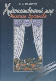 Художественный мир Михаила Булгакова