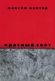 Книга Красный свет