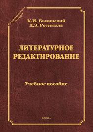 Литературное редактирование. Учебное пособие