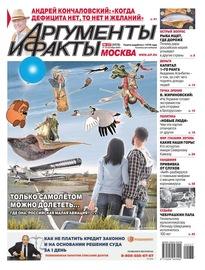 Аргументы и Факты Москва 37-2020