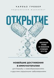 Открытие. Новейшие достижения в иммунотерапии для борьбы с новообразованиями и другими серьезными заболеваниями