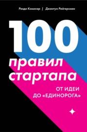 Книга 100 правил стартапа. От идеи до «единорога»