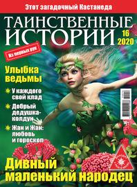 Таинственные истории №16/2020