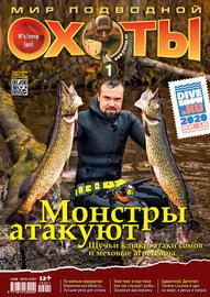 Мир подводной охоты №1/2019