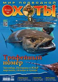 Мир подводной охоты №1/2020
