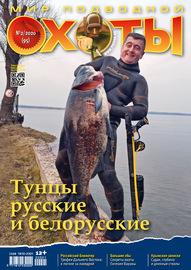 Мир подводной охоты №2/2020