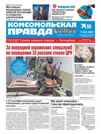 Комсомольская Правда. Санкт-Петербург 103/104с-2020