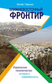 Ближневосточный фронтир. Израильское поселенчество: история и современность