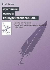 Духовные основы конкурентоспособной экономической системы: синтез теорий и российский опыт