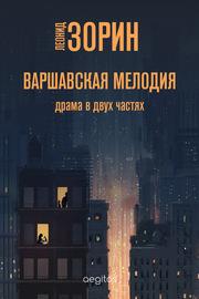 Варшавская мелодия