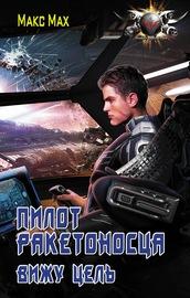 Книга Пилот ракетоносца. Вижу цель