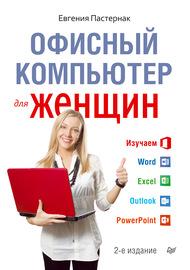Офисный компьютер для женщин