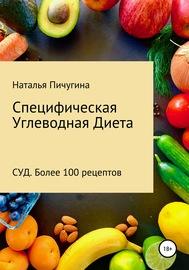 Специфическая Углеводная Диета СУД. Рецепты