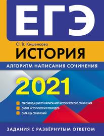 ЕГЭ 2021. История. Алгоритм написания сочинения