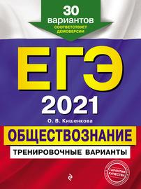 ЕГЭ 2021. Обществознание. Тренировочные варианты. 30 вариантов