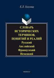 Словарь исторических терминов, понятий и реалий. Русский. Английский. Французский. Немецкий