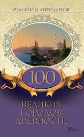 Великие и легендарные. 100 великих городов древности