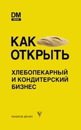 Как открыть хлебопекарный и кондитерский бизнес