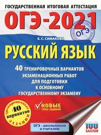 ОГЭ-2021. Русский язык. 40 тренировочных вариантов экзаменационных работ для подготовки к основному государственному экзамену