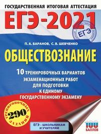 ЕГЭ-2021. Обществознание. 10 тренировочных вариантов экзаменационных работ для подготовки к единому государственному экзамену