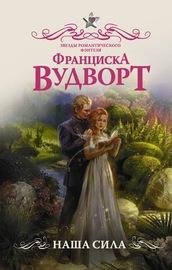 Книга Наша сила