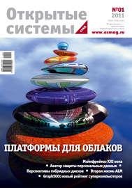 Открытые системы. СУБД №01/2011