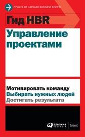 Книга Управление проектами