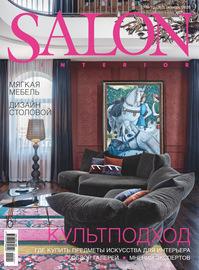 SALON-interior №10/2020