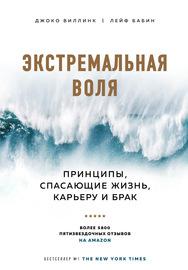Книга Экстремальная воля. Принципы, спасающие жизнь, карьеру и брак