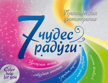7 чудес радуги. Практическая цветотерапия