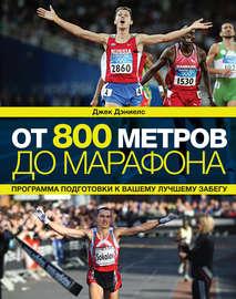От 800 метров до марафона