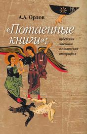 «Потаенные книги»: иудейская мистика в славянских апокрифах