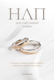 НЛП для счастливой любви. 11 техник, которые помогут влюбить, соблазнить, женить кого угодно