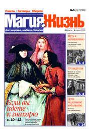Магия и жизнь. Газета сибирской целительницы Натальи Степановой №5 (9) 2006