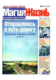 Магия и жизнь. Газета сибирской целительницы Натальи Степановой №9 (13) 2006