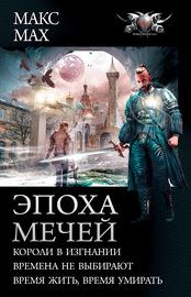 Книга Эпоха мечей: Короли в изгнании. Времена не выбирают. Время жить, время умирать