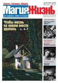 Магия и жизнь. Газета сибирской целительницы Натальи Степановой №9 (64) 2008
