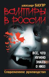 Книга Вампиры в России. Все, что нужно знать о них! Современное руководство