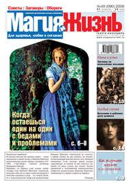 Магия и жизнь. Газета сибирской целительницы Натальи Степановой №9 (90) 2009